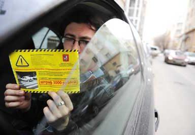 Где и как оспорить штраф АМПП, МАДИ и ГИБДД за парковку в Москве?