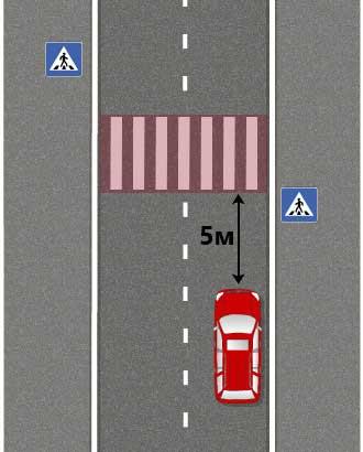 расстояние 5 метров от дорожной разметки пешеходный переход