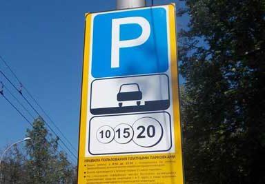 Какой предусмотрен штраф за неоплаченную парковку в Москве и регионах?