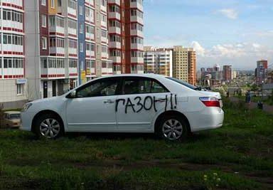 Какой штраф за парковку на газоне грозит автомобилистам?