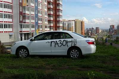 Штраф за неправильную парковку от администрации города