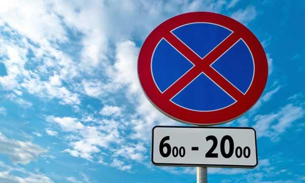 Табличка под знаком Остановка запрещена запрещает парковаться с 6:00 до 20:00