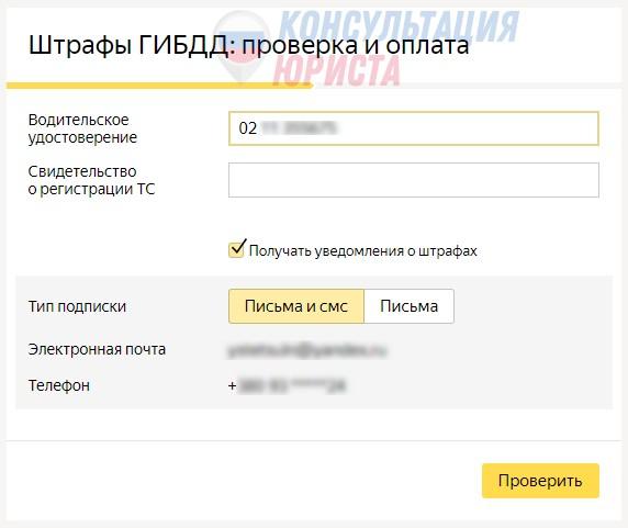 Проверка штрафов только по водительскому удостоверению онлайн