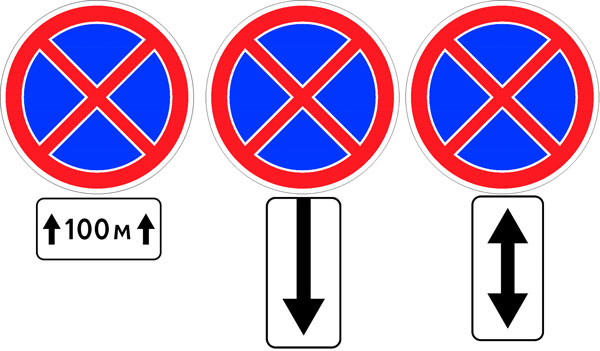 Знак остановка запрещена со стрелками