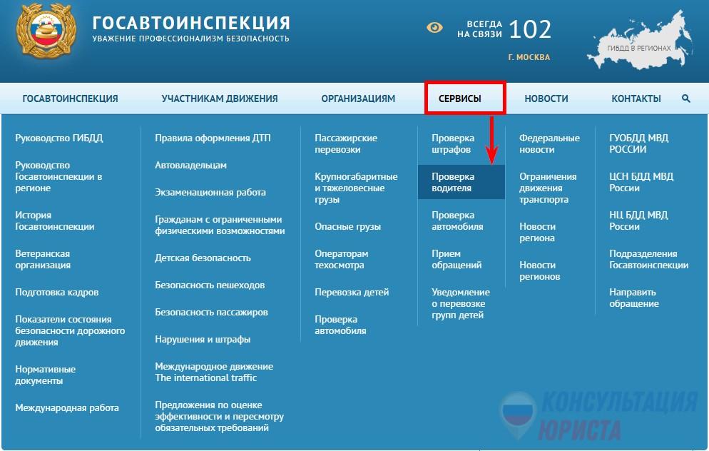 Проверка прав на лишение через сайт ГИБДД