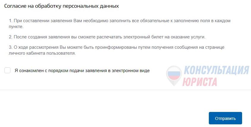 Подача заявления на сдачу теории по ПДД после лишения через Госуслуги