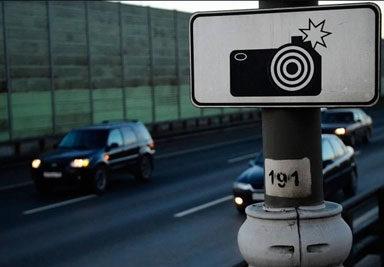 Рассказываем пошагово как обжаловать штраф ГИБДД с камеры автоматической фиксации правонарушений