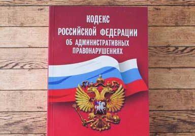 Проект нового КоАП РФ изменен [обновлено 06.05]