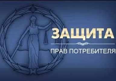 Правовая консультация юриста по защите прав потребителей