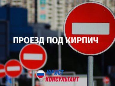 Какой штраф за проезд под знак «Кирпич» предусмотрен КоАП РФ?