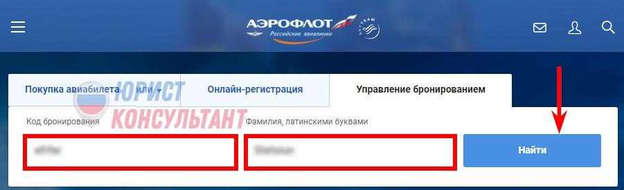 Шаг 2: Возврат авиабилета через официальный сайт Аэрофлот