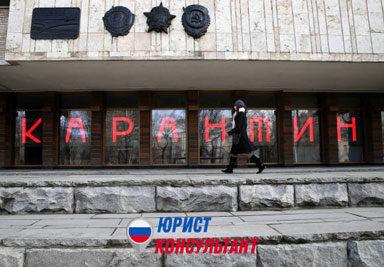 В России продлили карантин до 11 мая