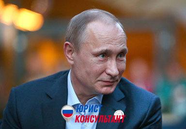 Как написать письмо президенту РФ Путину?
