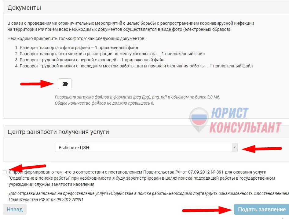 Фото 6: Оформление пособия по безработице в Москве