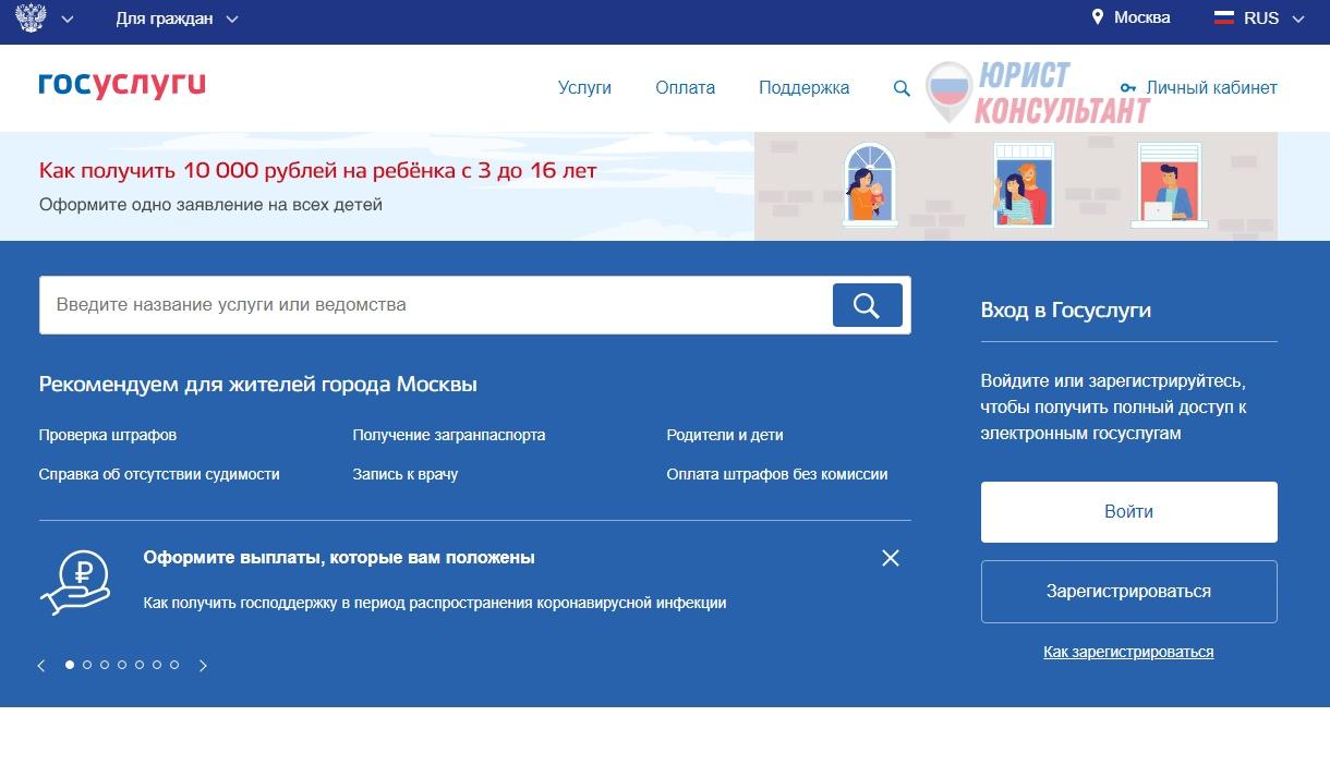 Шаг 1: Госуслуги, подача заявления на выплату 10000 рублей на ребенка