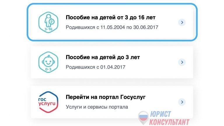 Шаг 4: Госуслуги, подача заявления на выплату 10000 рублей на ребенка
