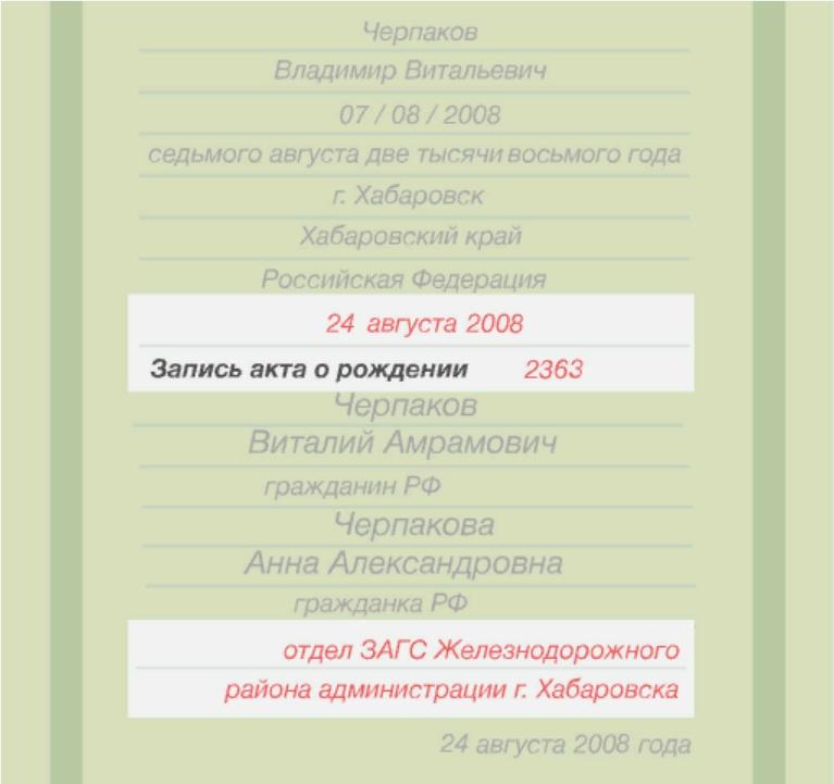Шаг 12: Госуслуги, подача заявления на выплату 10000 рублей на ребенка