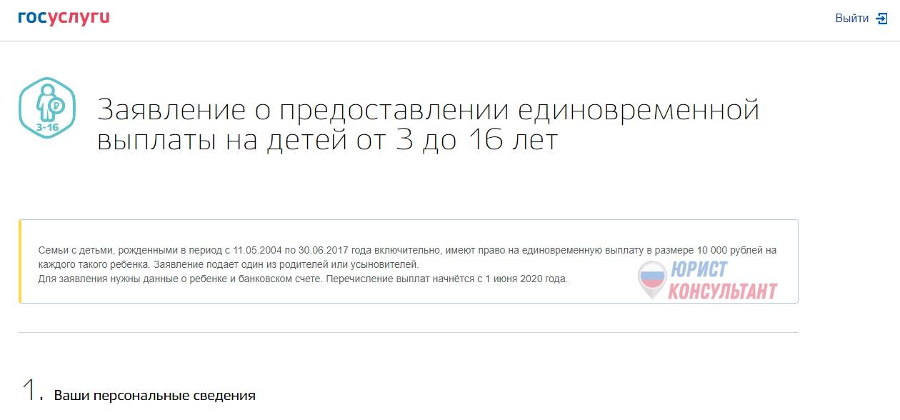 Шаг 3: Госуслуги, подача заявления на выплату 10000 рублей на ребенка