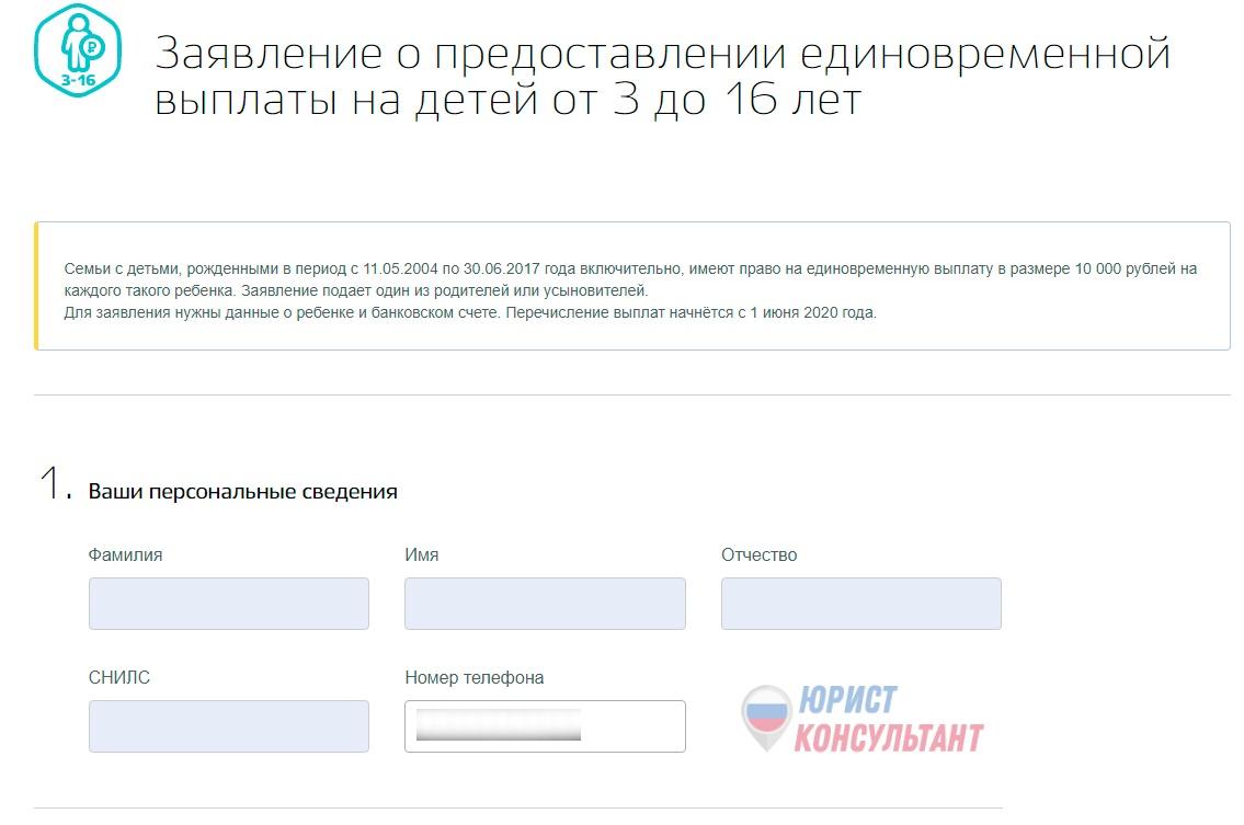 Шаг 5: Госуслуги, подача заявления на выплату 10000 рублей на ребенка
