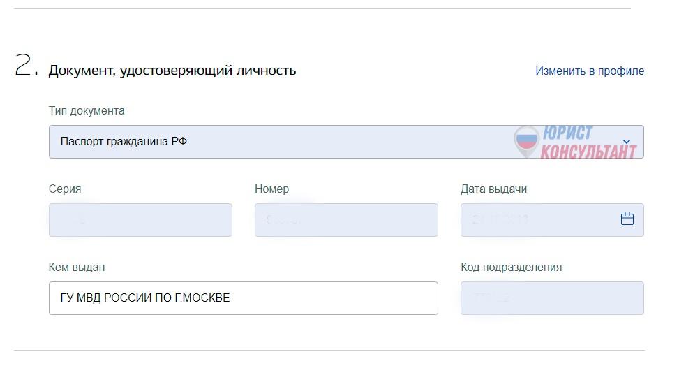 Шаг 6: Госуслуги, подача заявления на выплату 10000 рублей на ребенка