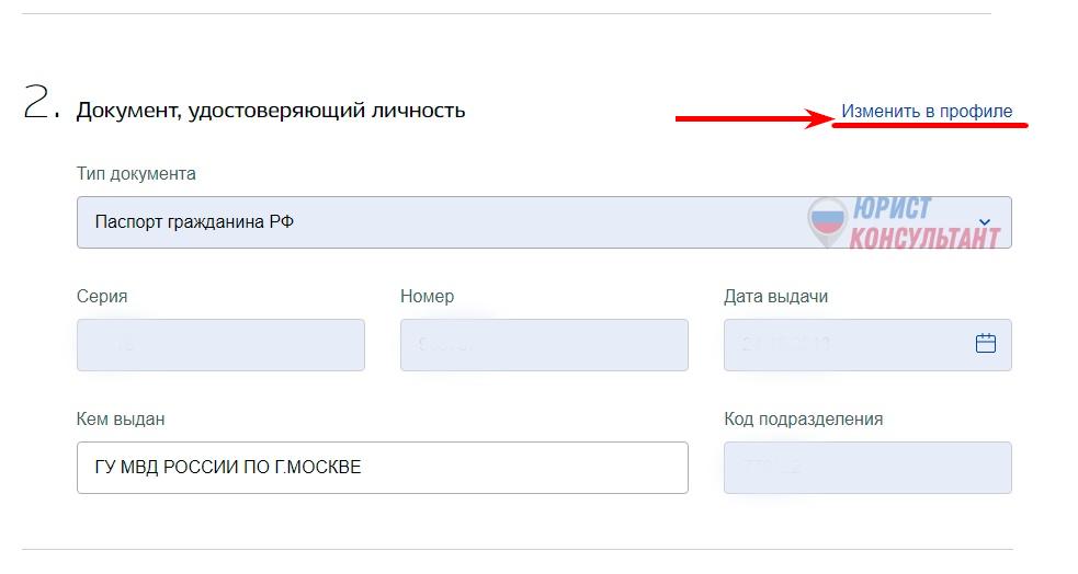 Шаг 7: Госуслуги, подача заявления на выплату 10000 рублей на ребенка