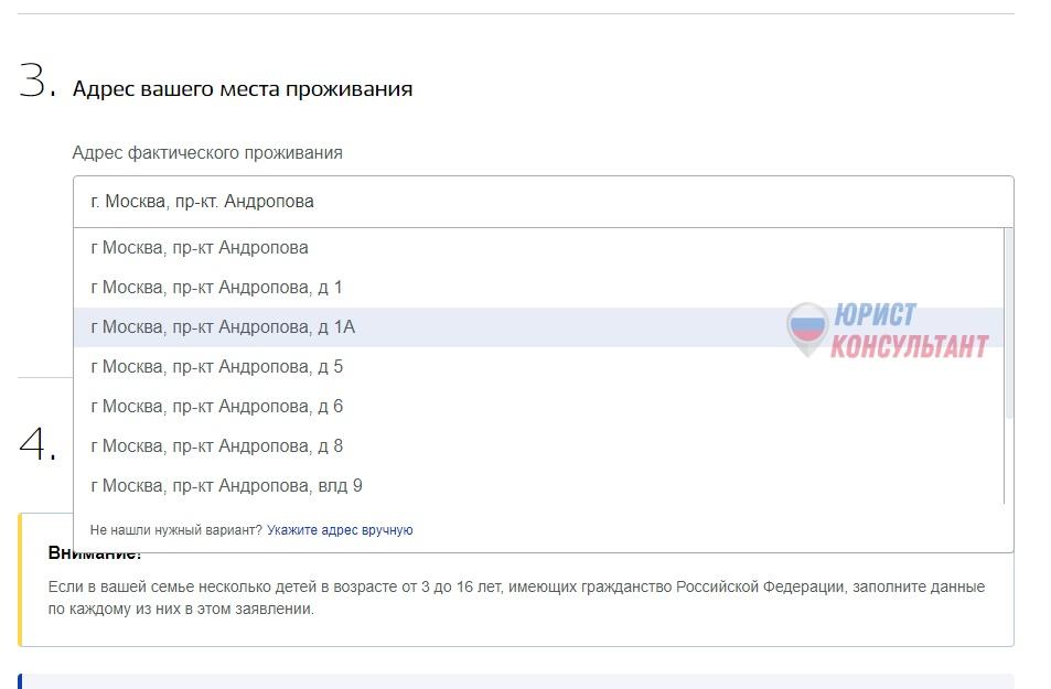 Шаг 8: Госуслуги, подача заявления на выплату 10000 рублей на ребенка