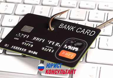 Мошенничество с банковскими картами и возврат украденных денег