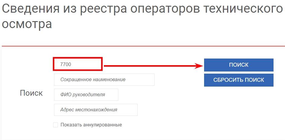 Поиск оператора техосмотра на сайте РСА