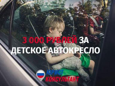 Какой штраф за отсутствие детского кресла в машине?