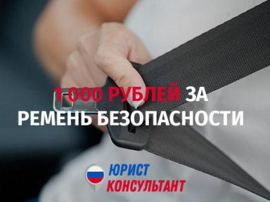 Какой штраф ждет водителя и пассажира за непристегнутый ремень?