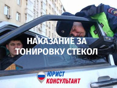 Какой штраф за тонировку стекол автомобиля?