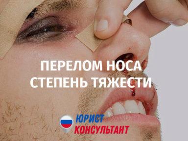 Какая степень тяжести вреда здоровью при переломе носа?