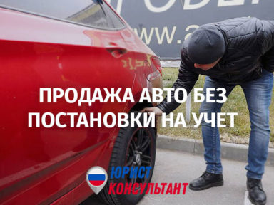 Перепродажа авто без постановки на учет и риски покупки снятого с учета ТС
