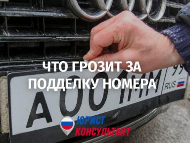 Наказание за установку и езду с подложными номерами на машине