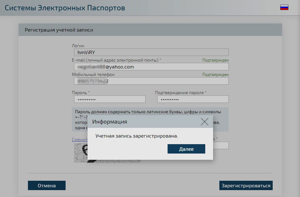 Система электронных паспортов: регистрация через Госуслуги
