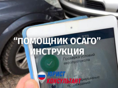 Как пользоваться мобильным приложением «Помощник ОСАГО»?