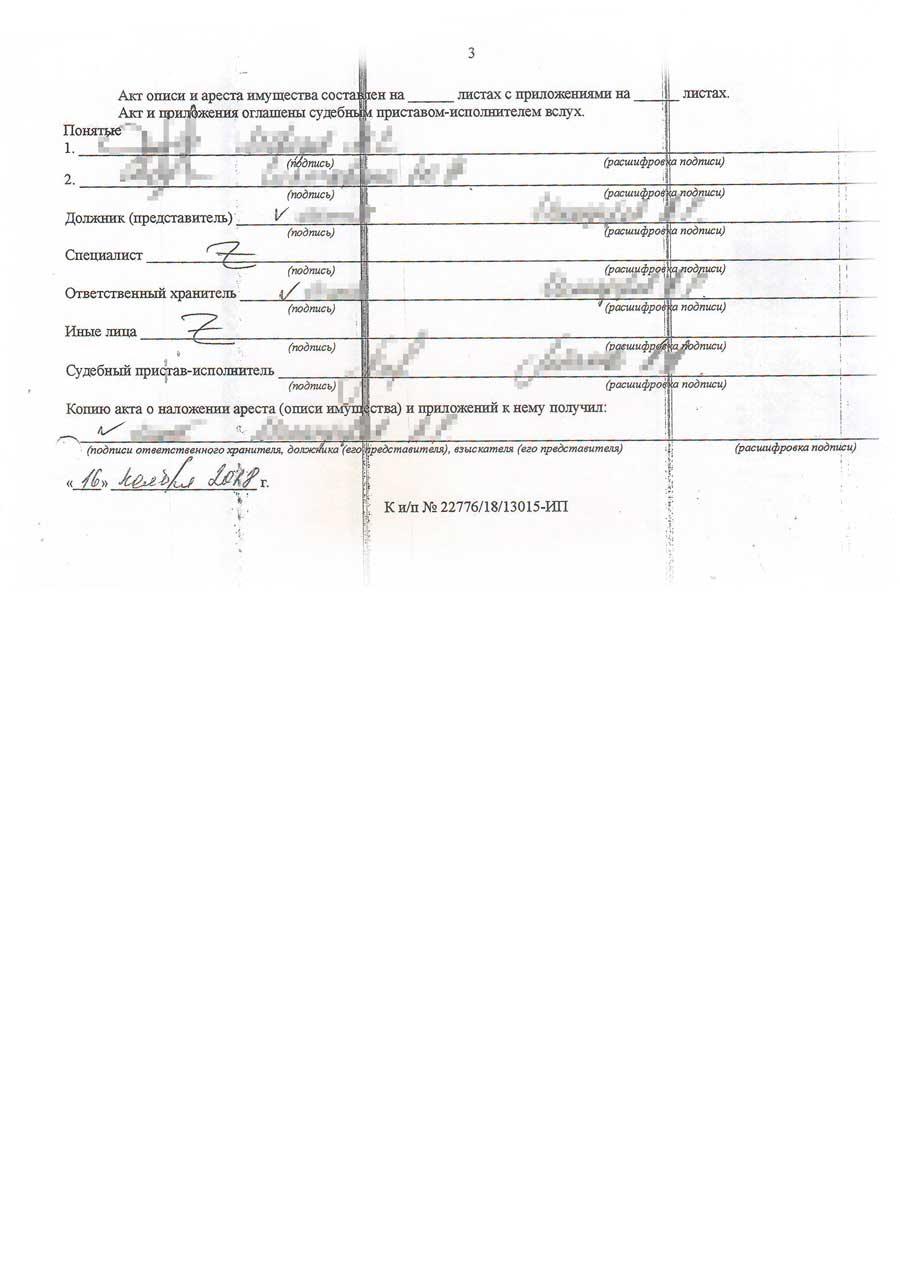 акт о наложении ареста на автомобиль