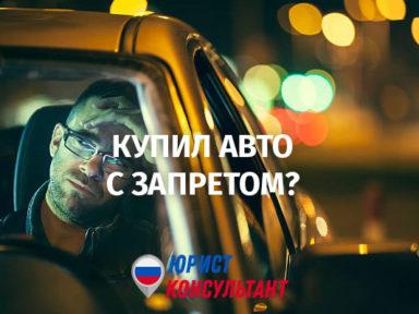 Что делать, если купил машину с запретом на регистрационные действия?