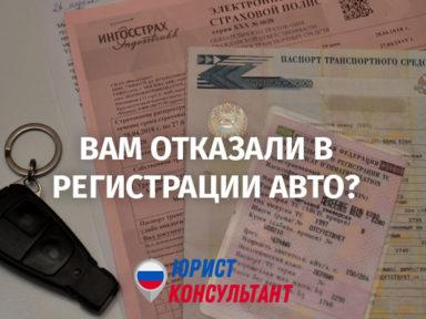 Что делать, если отказали в регистрации транспортного средства?