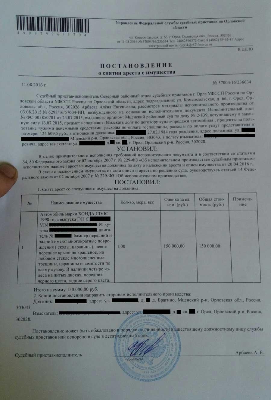 Постановление о снятии ареста автомобиля