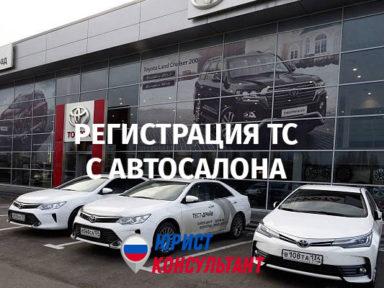 Порядок регистрации нового автомобиля в ГИБДД и автосалоне