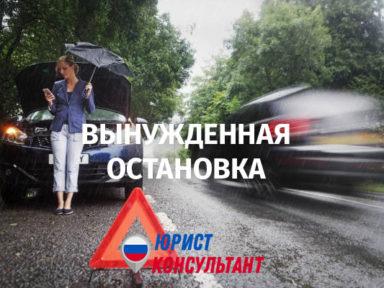 Действия водителя при вынужденной остановке транспортного средства