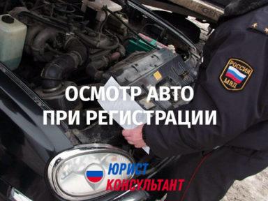 Как проходит осмотр автомобиля при регистрации в ГИБДД?