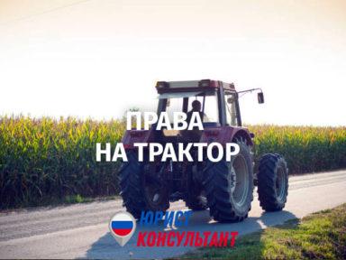 Где и как получить права на трактор?
