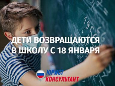 18 января московские школьники возвращаются к очному обучению