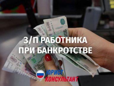 Судебная практика по выплате зарплаты при банкротстве предприятия