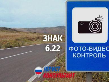 Что означает знак 6.22 «Фотовидеофиксация» и где он должен стоять?