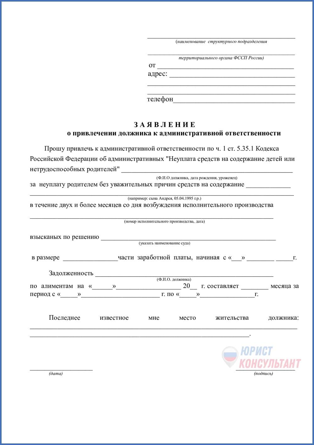 заявление о привлечении должника к административной ответственности