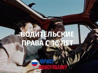 Можно ли получить водительские права в России с 16 лет? Есть ответ
