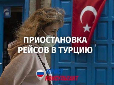 С 15 апреля 2021 года закрыто авиасообщение с Турцией и Танзанией